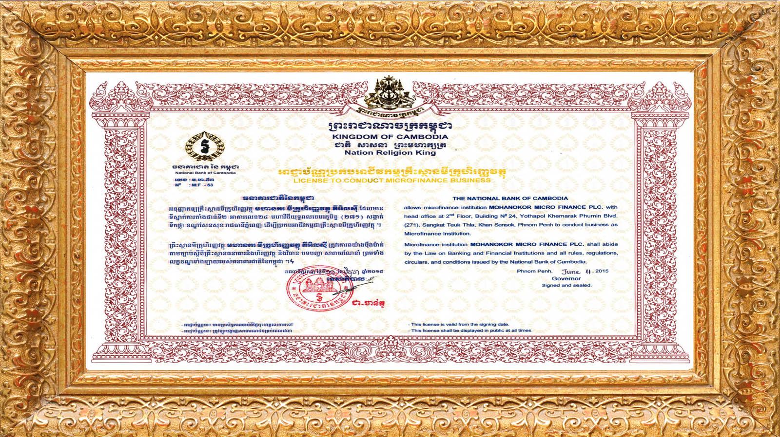 MOHANOKOR Microfinance Institution Plc